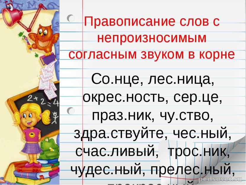 Правописание слов с непроизносимым согласным звуком в корне Со.нце, лес.ница,...