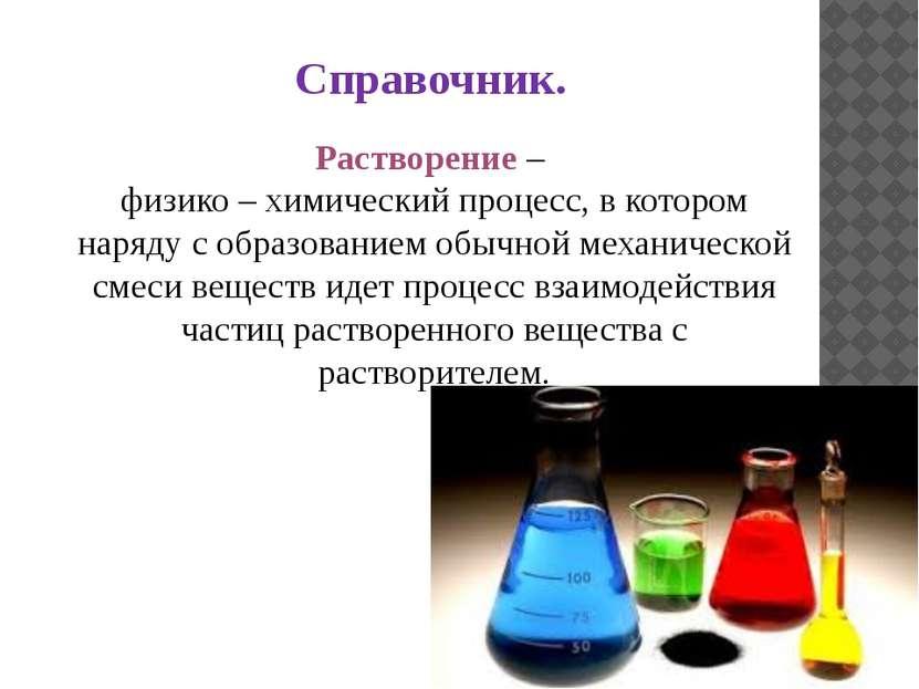 Растворение – физико – химический процесс, в котором наряду с образованием об...