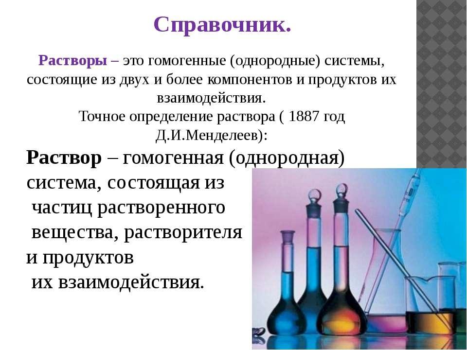 Растворы – это гомогенные (однородные) системы, состоящие из двух и более ком...