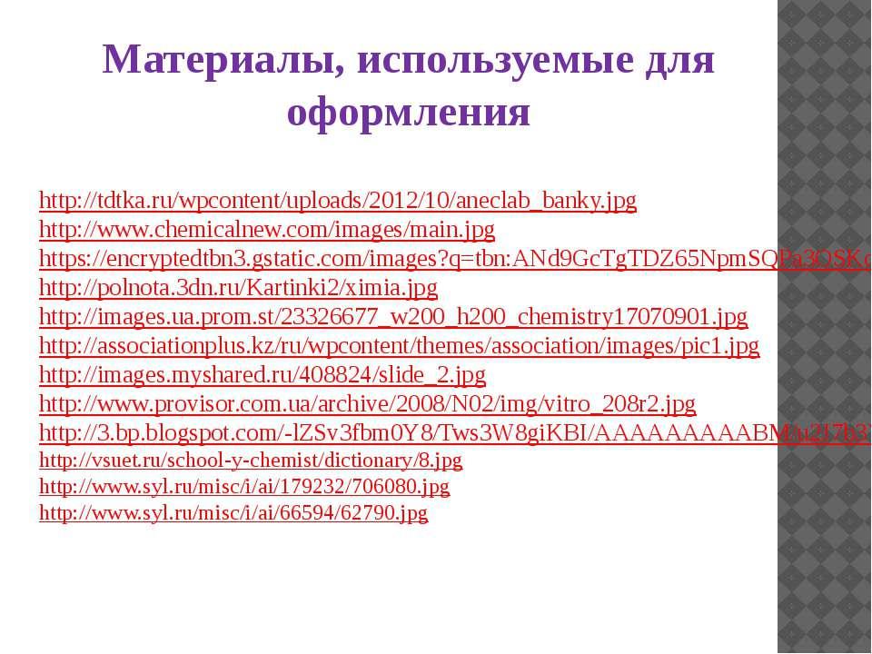 http://tdtka.ru/wpcontent/uploads/2012/10/aneclab_banky.jpg http://www.chemic...