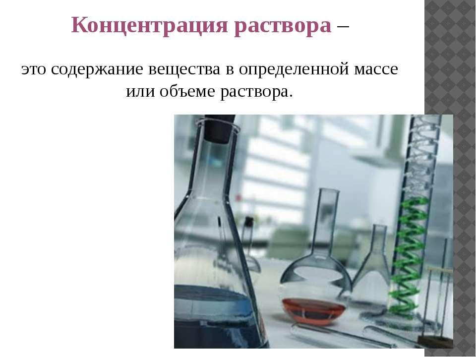Концентрация раствора – это содержание вещества в определенной массе или объе...