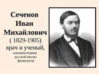 Сеченов Иван Михайлович ( 1829-1905) врач и ученый, основоположник русской шк...
