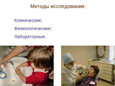 Методы исследования: Клинические; Физиологические; Лабораторные.