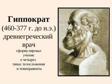 Гиппократ (460-377 г. до н.э.) древнегреческий врач сформулировал учение о че...