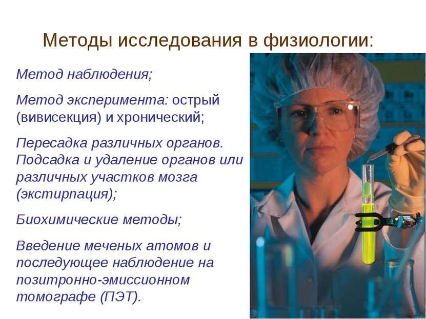 Методы исследования в физиологии: Метод наблюдения; Метод эксперимента: остры...