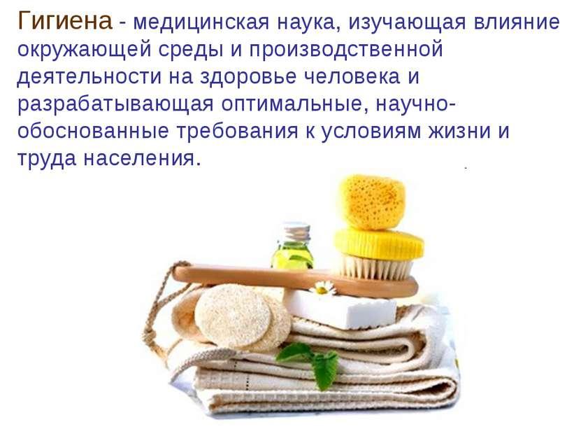 Гигиена - медицинская наука, изучающая влияние окружающей среды и производств...