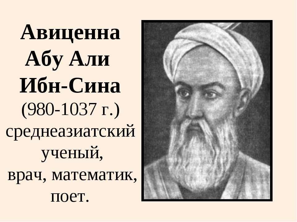 Авиценна Абу Али Ибн-Сина (980-1037 г.) среднеазиатский ученый, врач, математ...