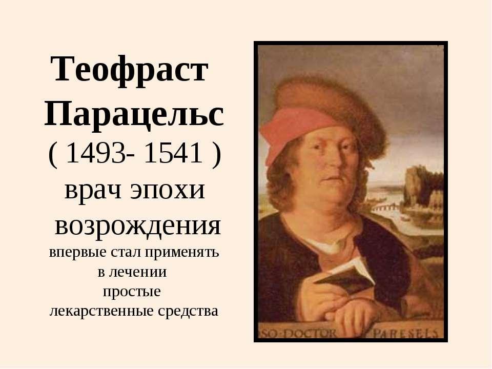 Теофраст Парацельс ( 1493- 1541 ) врач эпохи возрождения впервые стал применя...