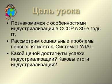 Познакомимся с особенностями индустриализации в СССР в 30-е годы гг. Рассмотр...