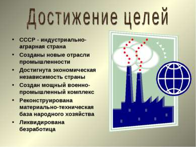 СССР - индустриально-аграрная страна Созданы новые отрасли промышленности Дос...