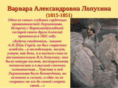 Варвара Александровна Лопухина (1815-1851) Одна из самых глубоких сердечных п...