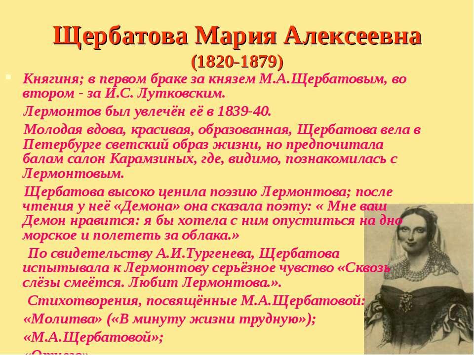 Щербатова Мария Алексеевна (1820-1879) Княгиня; в первом браке за князем М.А....
