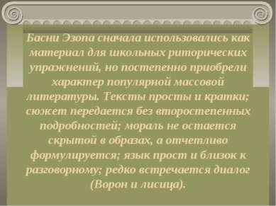Басни Эзопа сначала использовались как материал для школьных риторических упр...