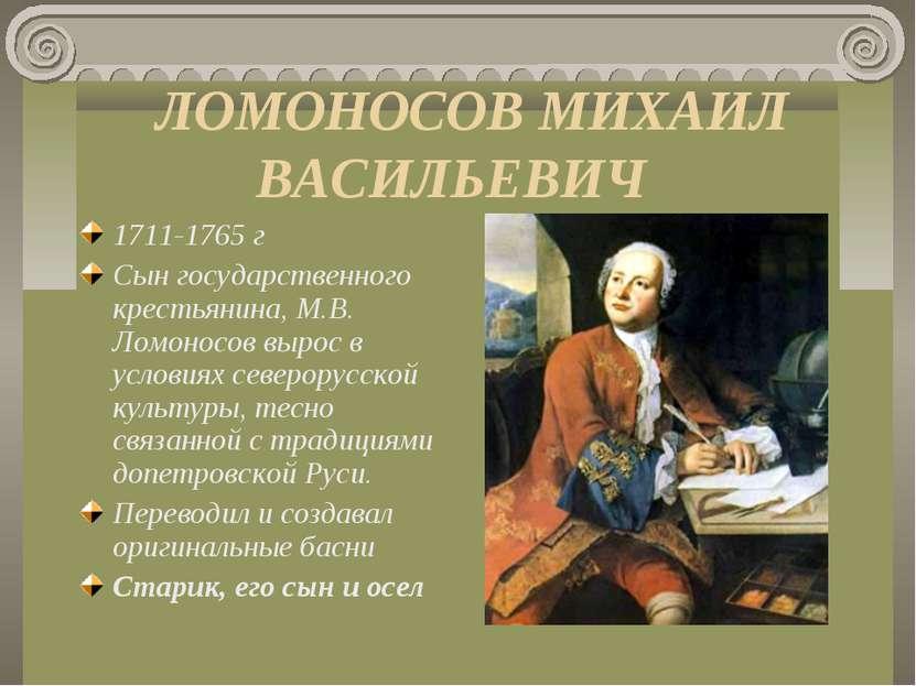 ЛОМОНОСОВ МИХАИЛ ВАСИЛЬЕВИЧ 1711-1765 г Сын государственного крестьянина, М.В...