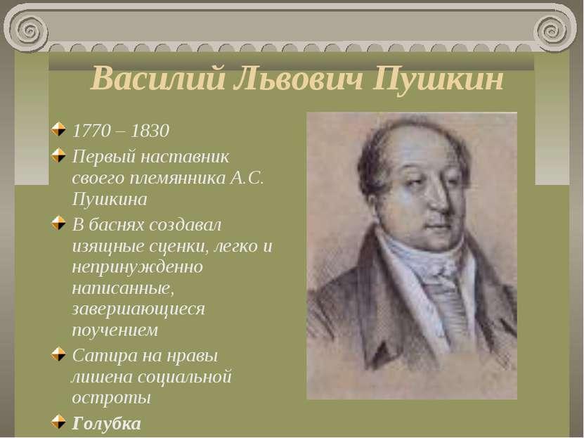 Василий Львович Пушкин 1770 – 1830 Первый наставник своего племянника А.С. Пу...