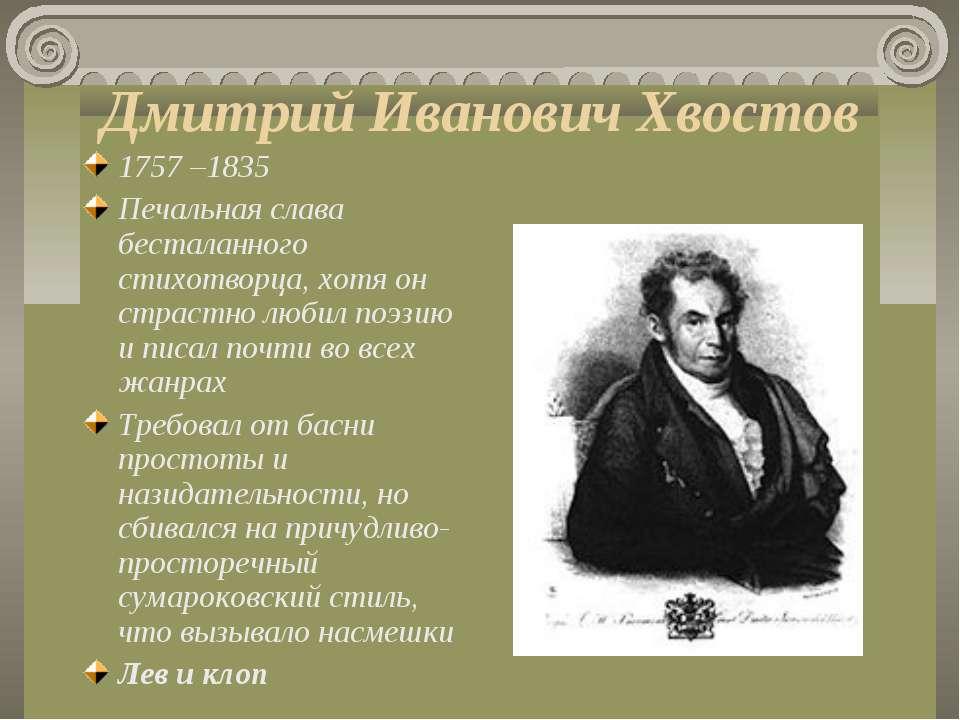 Дмитрий Иванович Хвостов 1757 –1835 Печальная слава бесталанного стихотворца,...