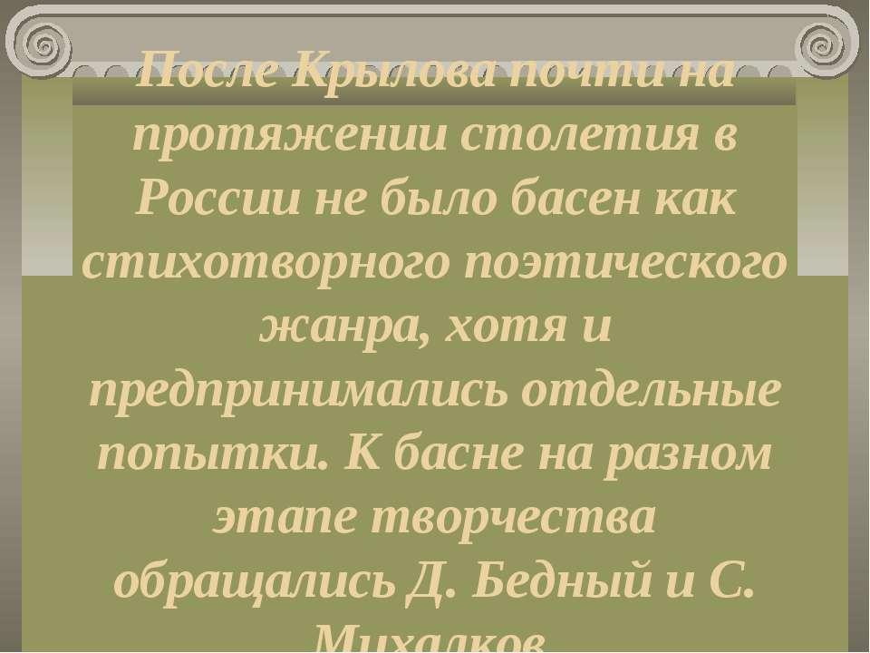После Крылова почти на протяжении столетия в России не было басен как стихотв...