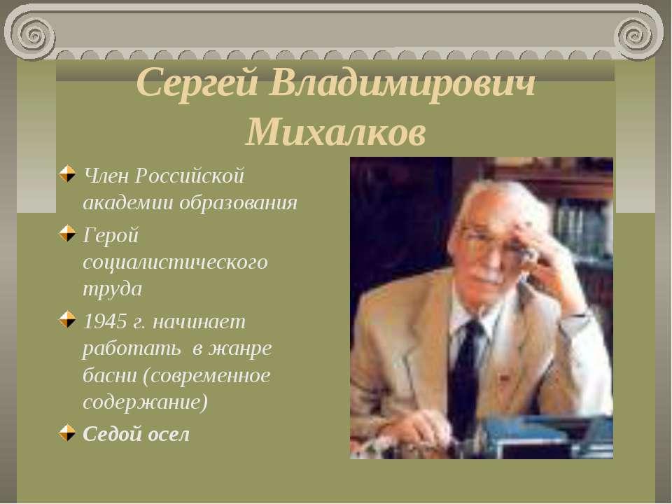 Сергей Владимирович Михалков Член Российской академии образования Герой социа...