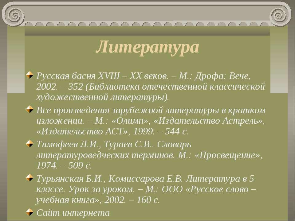 Литература Русская басня XVIII – XX веков. – М.: Дрофа: Вече, 2002. – 352 (Би...