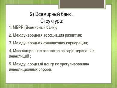 2) Всемирный банк . Структура: 1. МБРР (Всемирный банк); 2. Международная асс...