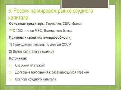5. Россия на мировом рынке ссудного капитала Основные кредиторы: Германия, СШ...