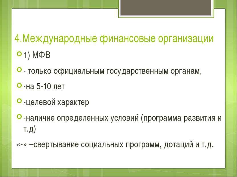 4.Международные финансовые организации 1) МФВ - только официальным государств...