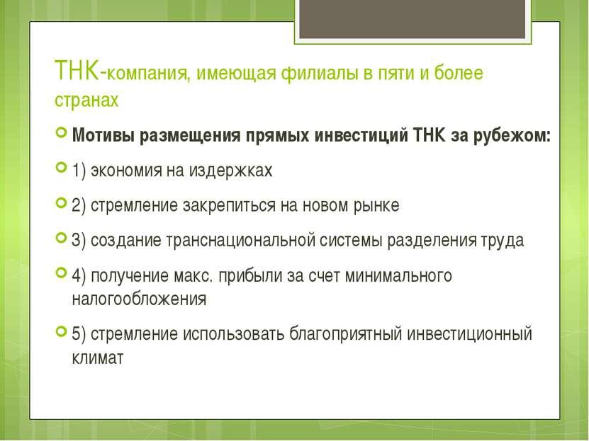 ТНК-компания, имеющая филиалы в пяти и более странах Мотивы размещения прямых...