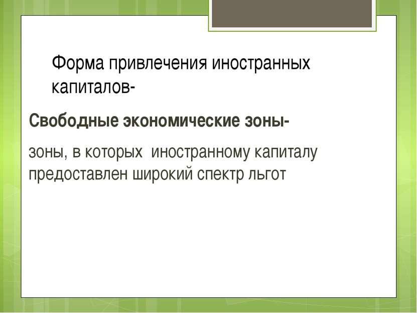 Форма привлечения иностранных капиталов- Свободные экономические зоны- зоны, ...
