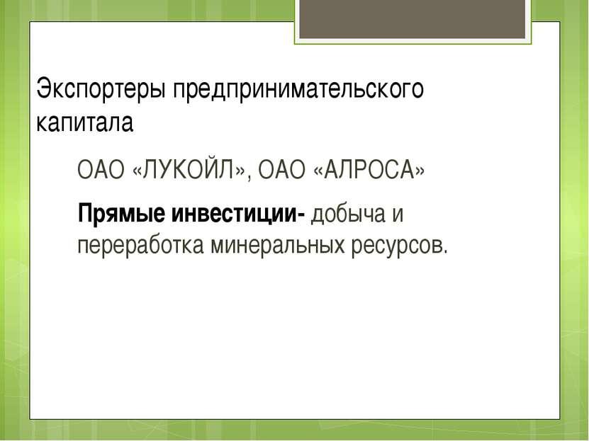 Экспортеры предпринимательского капитала ОАО «ЛУКОЙЛ», ОАО «АЛРОСА» Прямые ин...