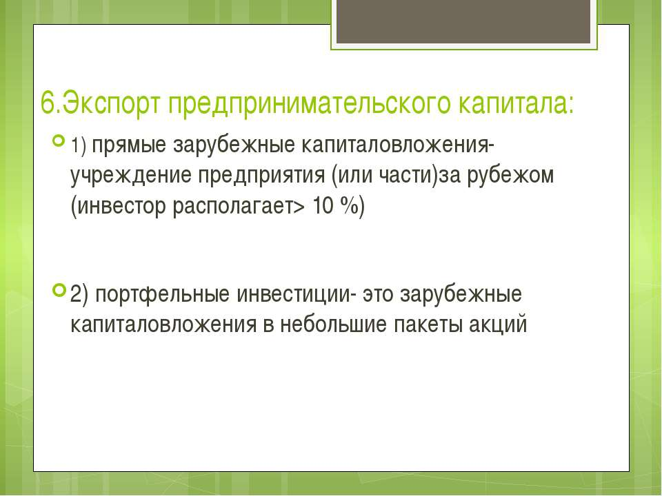 6.Экспорт предпринимательского капитала: 1) прямые зарубежные капиталовложени...