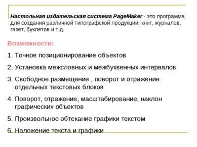 Настольная издательская система PageMaker - это программа для создания различ...