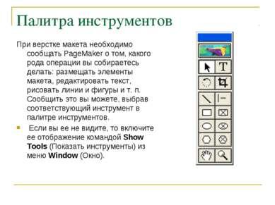 Палитра инструментов При верстке макета необходимо сообщать PageMaker о том, ...