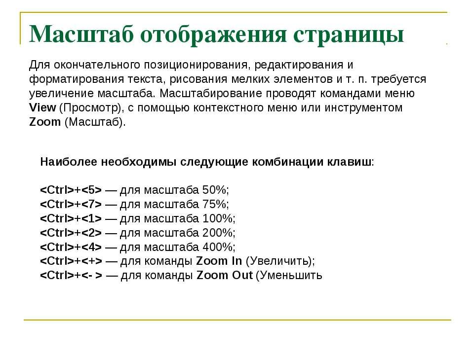 Масштаб отображения страницы Для окончательного позиционирования, редактирова...