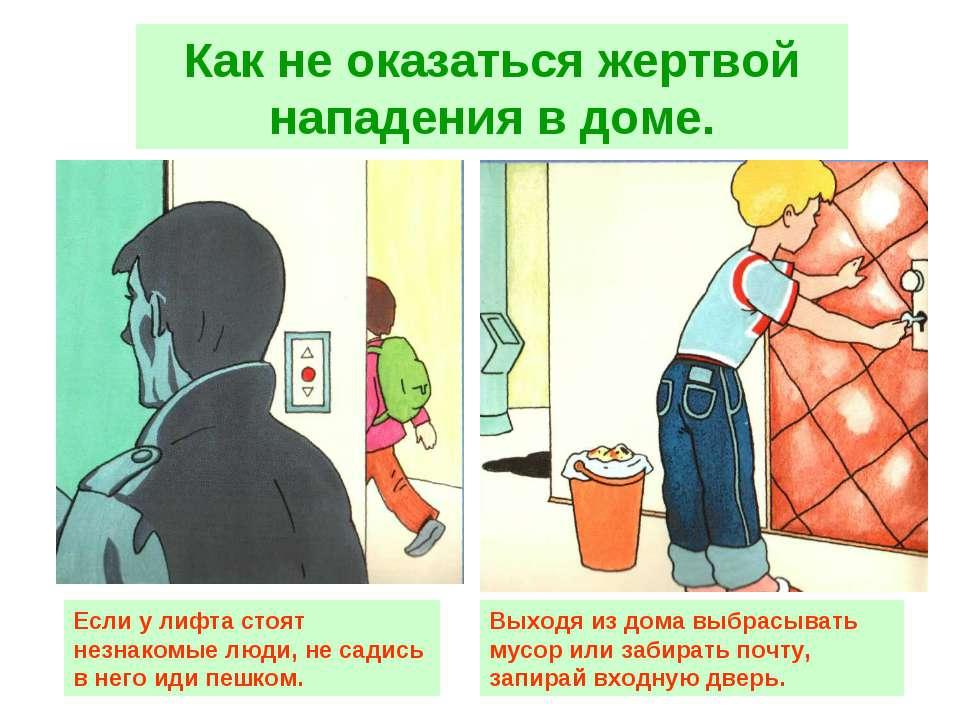 Как не оказаться жертвой нападения в доме. Если у лифта стоят незнакомые люди...
