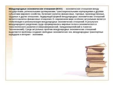Международные экономические отношения (МЭО)— экономические отношения между г...