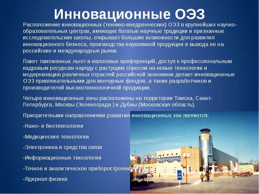 Инновационные ОЭЗ Расположение инновационных (технико-внедренческих) ОЭЗ в кр...