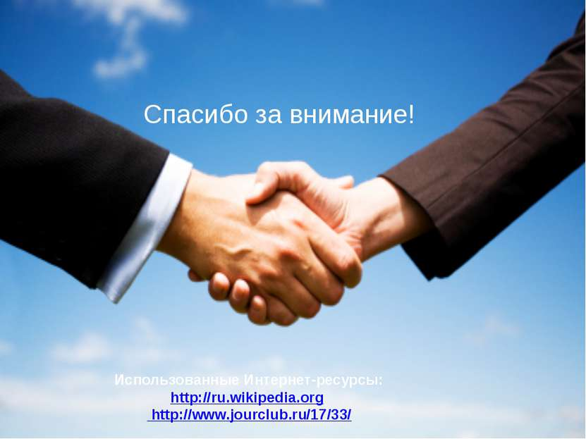 Использованные Интернет-ресурсы: http://ru.wikipedia.org http://www.jourclub....