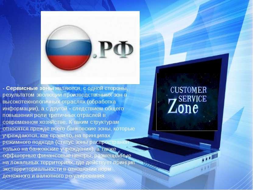 -Сервисные зоныявляются, с одной стороны, результатом эволюции производстве...
