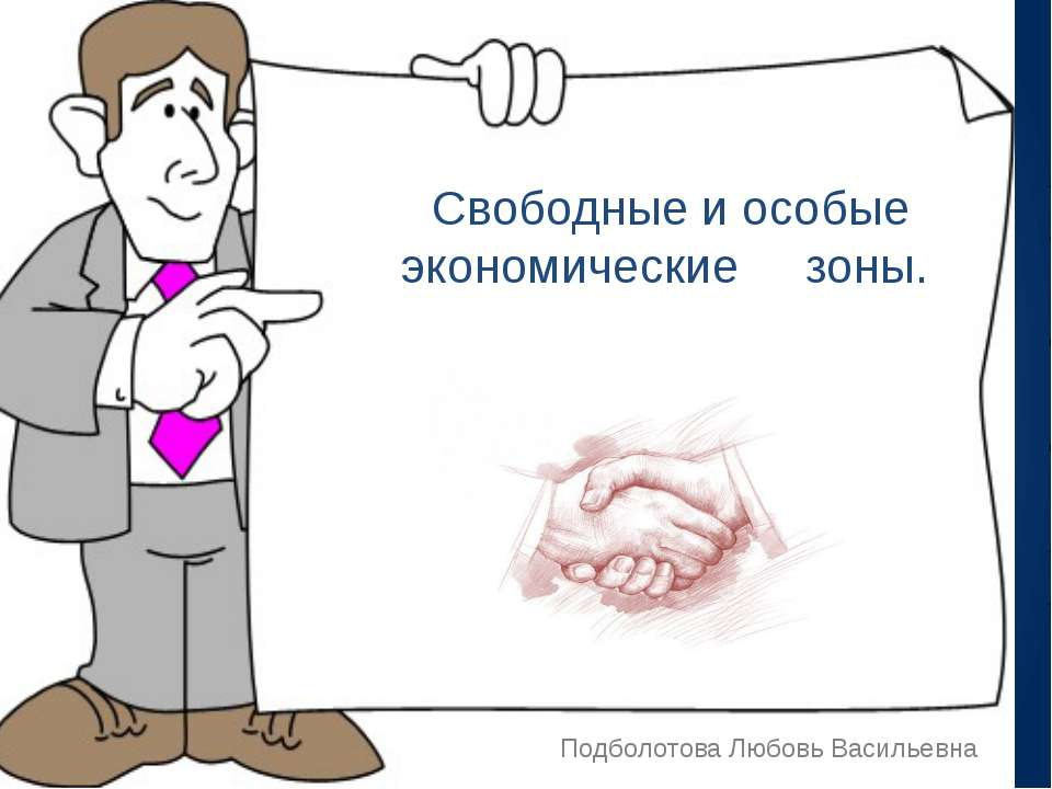 Свободные и особые экономические зоны. Подболотова Любовь Васильевна