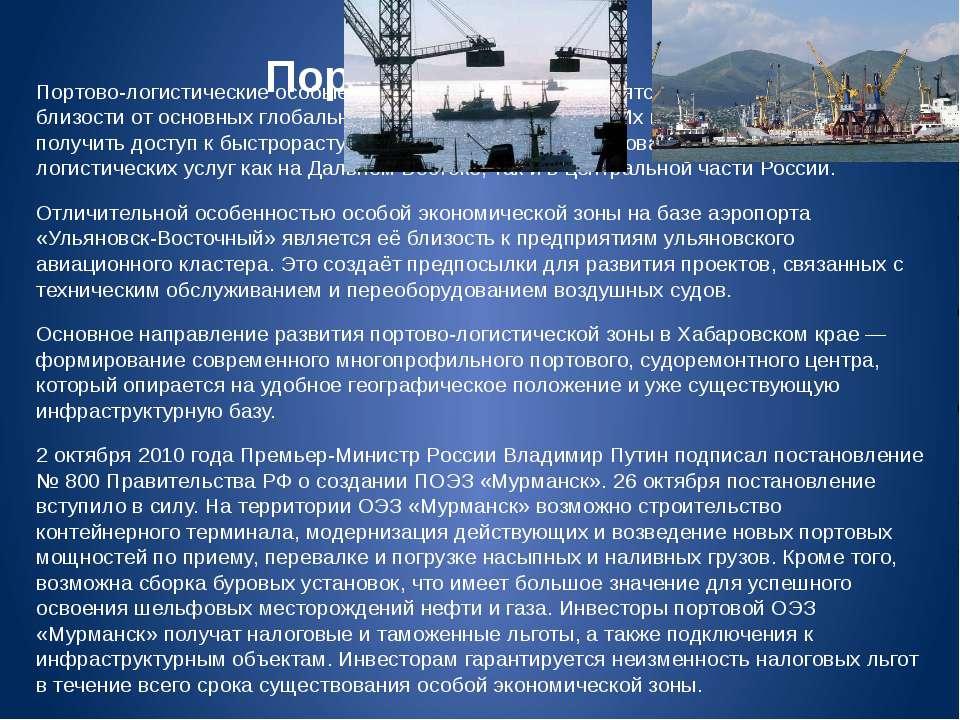 Портовые ОЭЗ Портово-логистические особые экономические зоны находятся в непо...