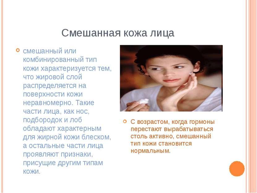 Смешанная кожа лица смешанный или комбинированный тип кожи характеризуется те...