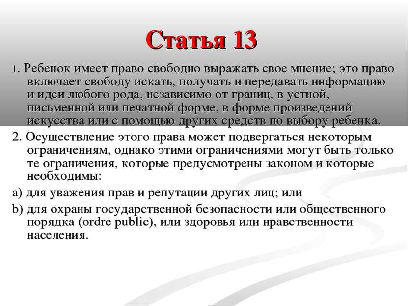 Статья 13 1. Ребенок имеет право свободно выражать свое мнение; это право вкл...