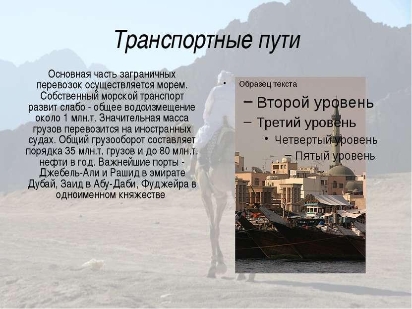 Транспортные пути Основная часть заграничных перевозок осуществляется морем. ...