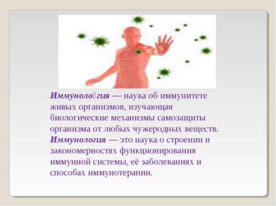 Иммуноло гия — наука об иммунитете живых организмов, изучающая биологические ...