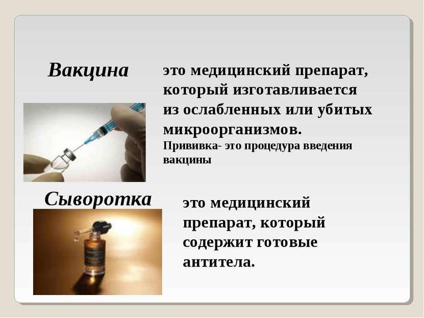 Вакцина это медицинский препарат, который изготавливается из ослабленных или ...
