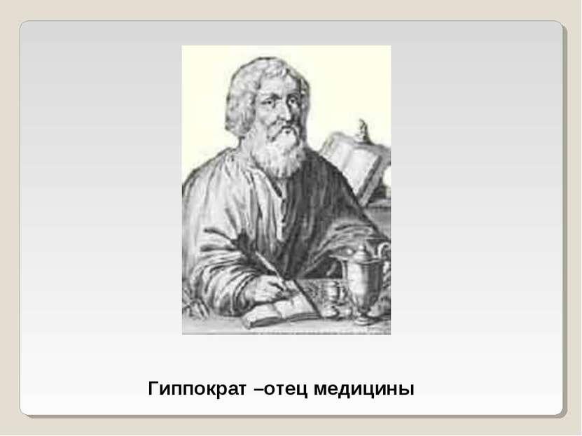 Гиппократ –отец медицины