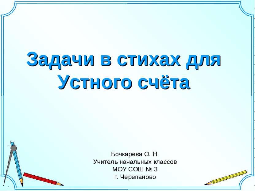 Бочкарева О. Н. Учитель начальных классов МОУ СОШ № 3 г. Черепаново Задачи в ...