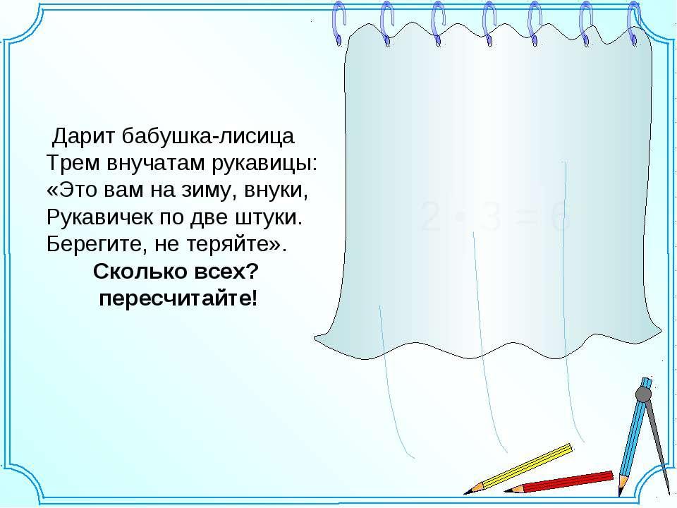 Дарит бабушка-лисица Трем внучатам рукавицы: «Это вам на зиму, внуки, Рукавич...
