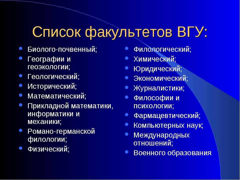 Список факультетов ВГУ: Биолого-почвенный; Географии и геоэкологии; Геологиче...