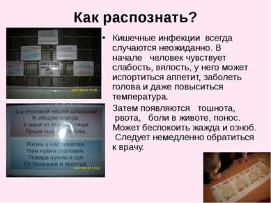 Как распознать? Кишечные инфекции всегда случаются неожиданно. В начале чело...